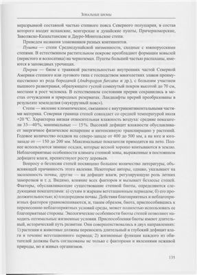 Григорьевская А.Я. Биогеография Часть 3