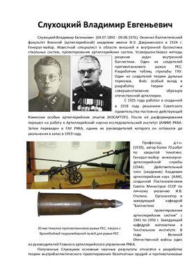 Биография Владимира Евгеньевича Слухоцкого