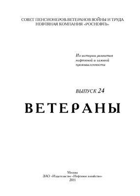 Евдошенко Ю.В. (ред.) Ветераны: из истории развития нефтяной и газовой промышленности. Вып. 24