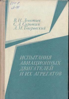 Леонтьев В.Н., Сиротин С.А., Теверовский А.М. Испытания авиационных двигателей и их агрегатов