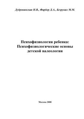 Дубровинская Н.В., Фарбер Д.А., Безруких М.М. Психофизиология ребенка: Психофизиологические основы детской валеологии