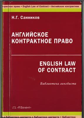Санников Н.Г. Английское контрактное право