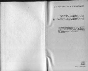 Руденко К.Г., Шемаханов М.М. Обезвоживание и пылеулавливание