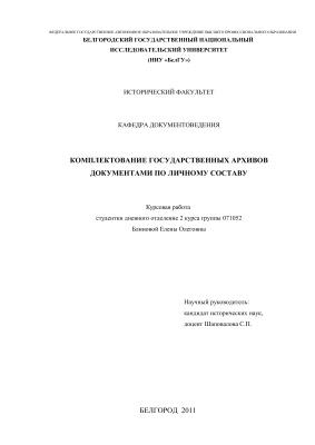 Курсовая работа Комплектование государственных архивов документами по личному составу