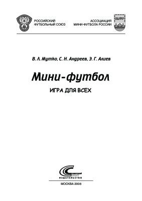 Андреев С.Н., Алиев Э.Г., Мутко В.Л. Мини-футбол - игра для всех