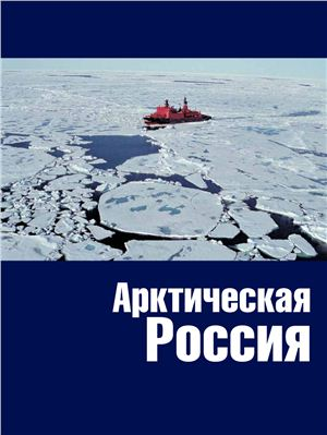 Слободянюк И., Сухановский А. Арктическая Россия. Росгидромет в высоких широтах