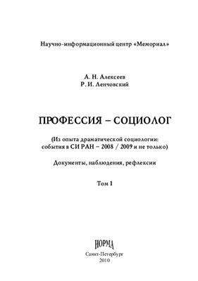 Алексеев А.Н., Ленчовский Р.И. Профессия - социолог. Документы, наблюдения, рефлексии. Т. 1