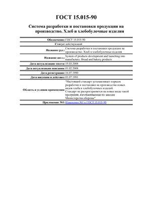 ГОСТ 15.015-90 Система разработки и постановки продукции на производство. Хлеб и хлебобулочные изделия