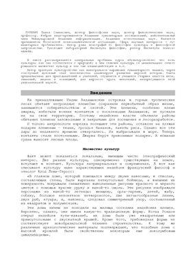 Гуревич П.С. Культурология