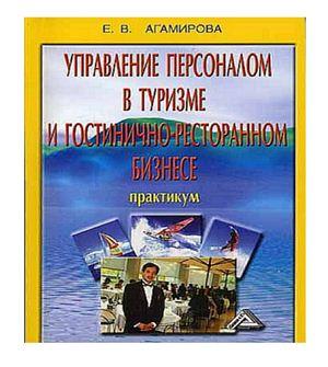 Агамирова Е.В. Управление персоналом в туризме и гостинично-ресторанном бизнесе. Практикум
