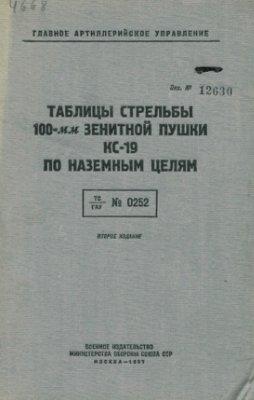 Таблицы стрельбы 100-мм зенитной пушки (КС-19) по наземным целям. ТС/ГАУ № 0252