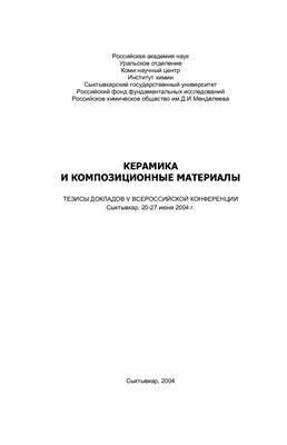 Керамика и композиционные материалы. Тезисы докладов V Всероссийской конференции
