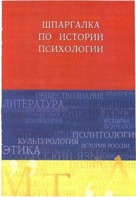 Галустова О.В Шпаргалка по истории психологии