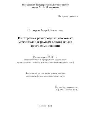 Столяров А.В. Интеграция разнородных языковых механизмов в рамках одного языка программирования