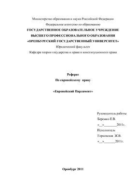 Доклад - Европейский Парламент