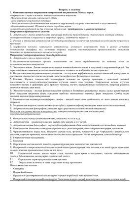 Шпаргалка экзамен по антропологии (билеты)