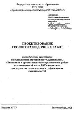 Карпов Г.С. и др. (сост.) Проектирование геологоразведочных работ