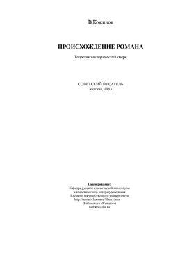 Кожинов В.В. Происхождение романа
