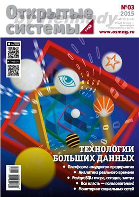 Открытые системы 2015 №03