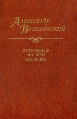 Багно В.Е. (отв. ред.) Александр Веселовский. Актуальные аспекты наследия. Исследования и материалы