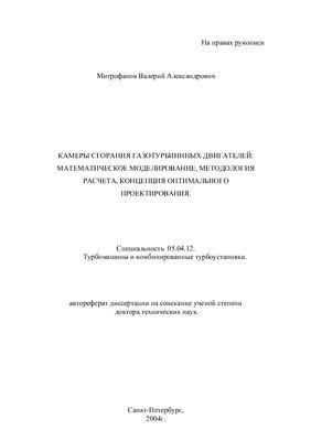 Митрофанов В.А. Камеры сгорания газотурбинных двигателей. Математическое моделирование, методология расчета, концепция оптимального проектирования