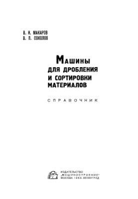 Макаров В.И., Соколов В.П. Машины для дробления и сортировки материалов