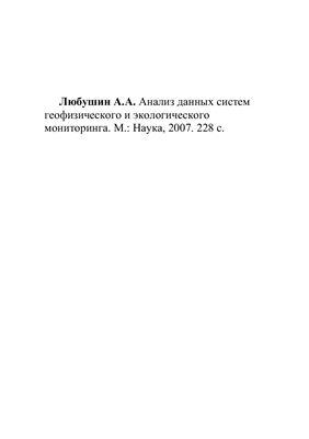 Любушин А.А. Анализ данных систем геофизического и экологического мониторинга