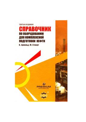 Арнольд К., Стюарт М. Справочник по оборудованию для комплексной подготовки нефти
