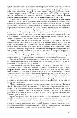 Айзенцон А. Физика: учебник и практикум для СПО