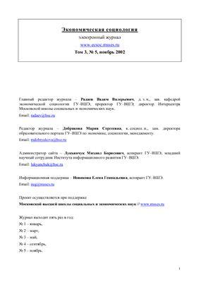 Экономическая социология 2002 №05