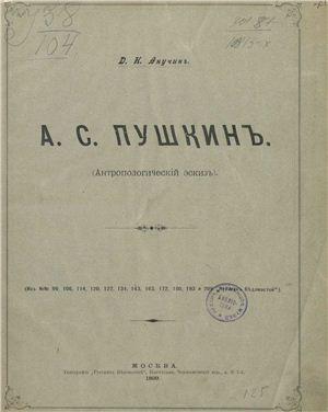 Анучин Д.Н. Пушкин А.С. (Антропологический эскиз)