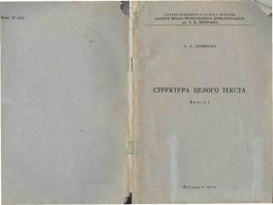 Акишина А.А. Структура целого текста. Выпуск I, II