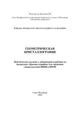 Глазов А.И., Морозов М.В. (сост.) Геометрическая кристаллография