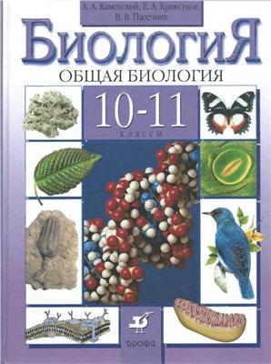Каменский А.А., Криксунов Е.А., Пасечник В.В. Биология. Общая биология. 10-11 класс