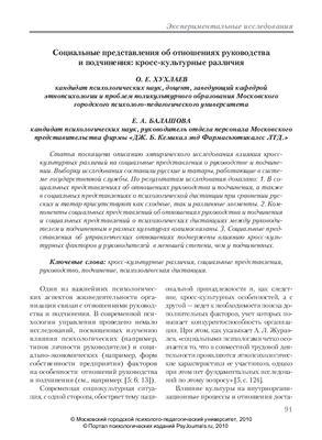 Хухлаев О.Е., Балашова Е.А. Социальные представления об отношениях руководства и подчинения: кросс-культурные различия