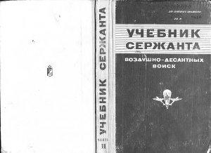 Чаплыгин П.В. (ред.) Учебник сержанта воздушно-десантных войск. Часть вторая