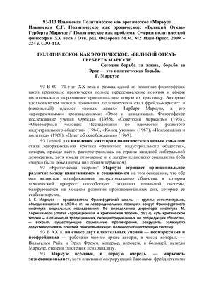 Ильинская С.Г. Политическое как эротическое: Великий Отказ Герберта Маркузе