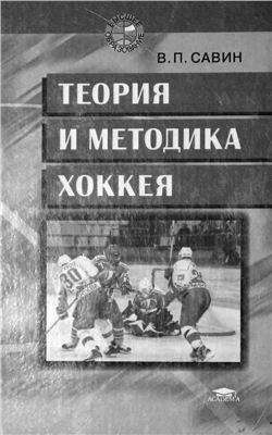 Савин В.П. Теория и методика хоккея