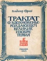 Орлов В.И. Трактат о вдохновенье, рождающем великие изобретения