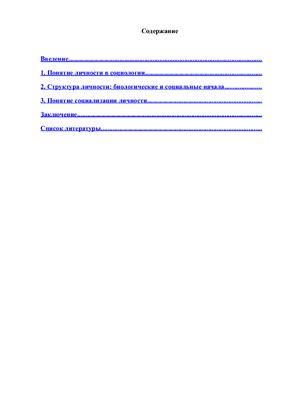 Понятие личности в социологии