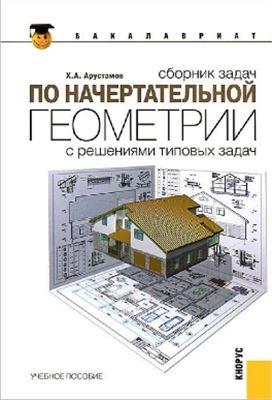 Арустамов Х.А. Сборник задач по начертательной геометрии. С решениями типовых задач