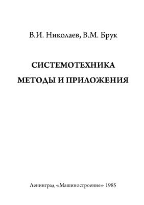 Николаев В.И., Брук В.М. Системотехника - методы и приложения
