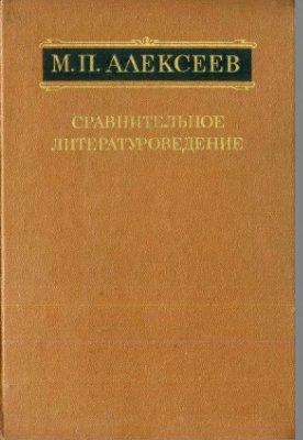 Алексеев М.П. Сравнительное литературоведение