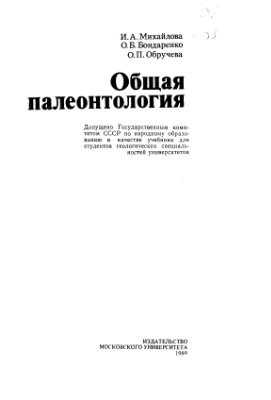 Михайлова И.А., Бондаренко О.Б., Обручева О.П. Общая палеонтология