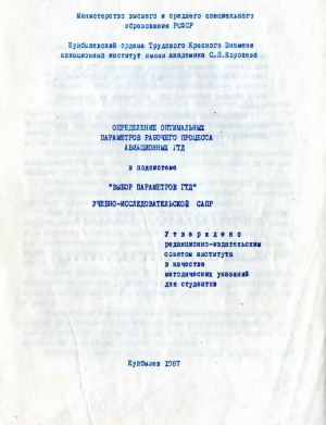 Боргест Н.М., Маслов В.Г. Определение оптимальных параметров рабочего процесса авиационных ГТД в подсистеме 'Выбор параметров' ГТД учебно-исследовательской САПР