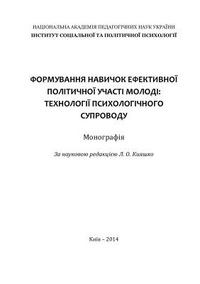 Кияшко Л.О. (ред.) Формування навичок ефективної політичної участі молоді: технології психологічного супроводу