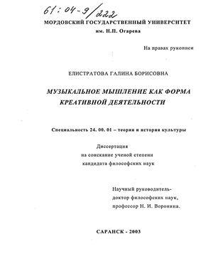 Елистратова Г.Б. Музыкальное мышление как форма креативной деятельности