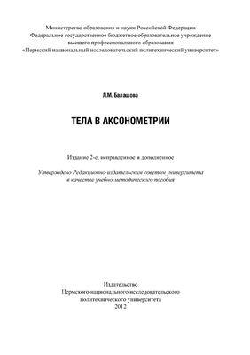 Балашова Л.М. Тела в аксонометрии