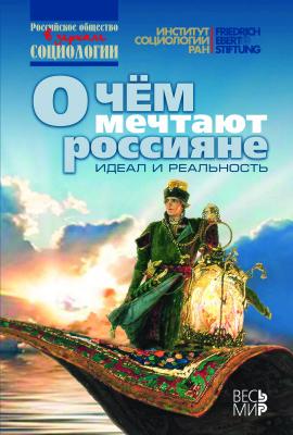 Горшкова М.К., Крумм Р., Тихонова Н.Е. (ред.) О чем мечтают россияне: идеал и реальность