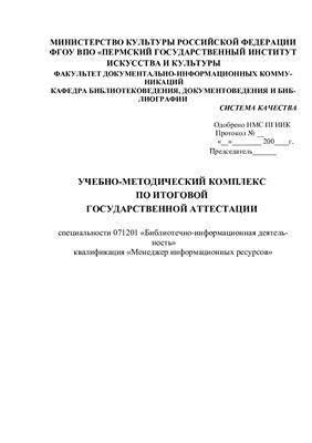 Кислицина Е.Н. Учебно-методический комплекс по итоговой государственной аттестации